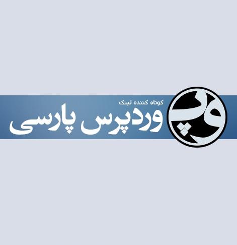 افزونه کوتاه کننده لینک وردپرس پارسی