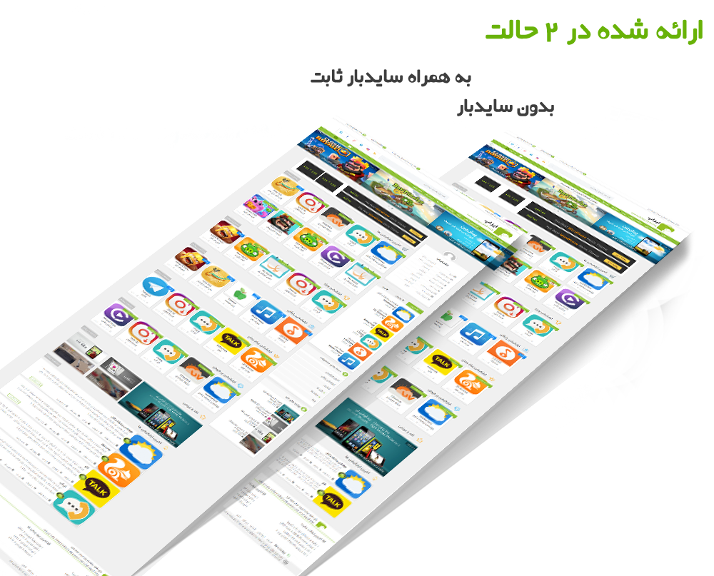 http://wp-qaleb.ir/wp-content/uploads/edd/43.png
