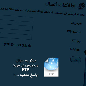 حل مشکل  اطلاعات اتصال ftp  در نصب قالب و افزونه وردپرس