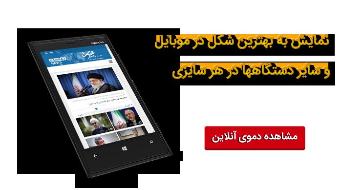 مجله خبری بصیرت | قالب خبری ایرانی بصیرت | قالب سایت خبری وردپرس | قالب ایرانی خبری بصیرت | Basirat News