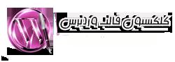 خبری فروشگاهی شرکتی وبلاگی پورتالی