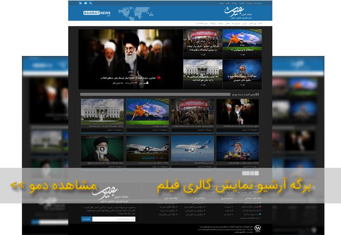 مجله خبری بصیرت | قالب خبری بصیرت | قالب سایت خبری ایرانی بصیرت | Basirat News
