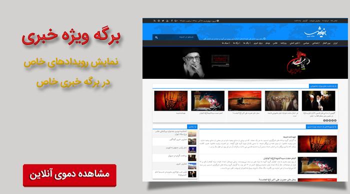 قالب خبری اندیشه | قالب خبری ایرانی| سایت خبری ایرانی وردپرس | Andishe Newspaper