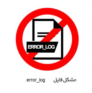 حذف اتوماتیک فایل error_log