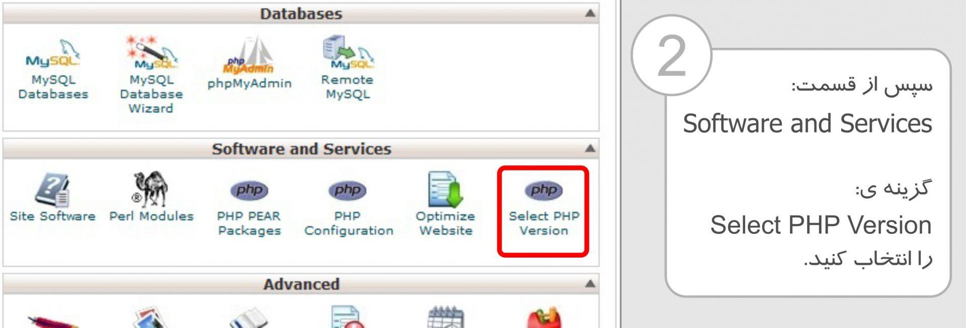 002 - حل مشکل عدم نمایش پنل تنظیمات با تغییر نسخه php در سی پنل