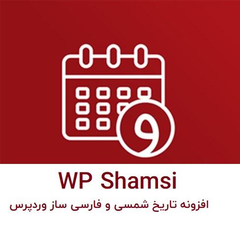 افزونه شمسی ساز wp-shamsi