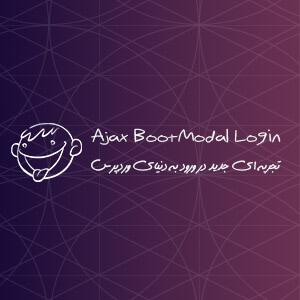 BootModal plugin - افزونه ایرانی Ajax BootModal Login