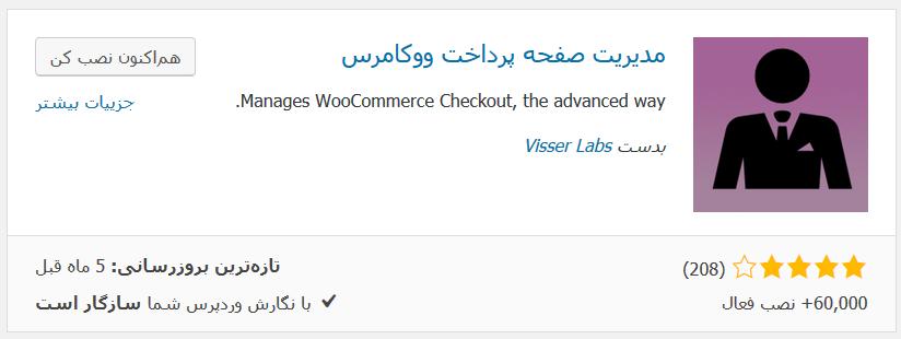 Capture 1 - حذف و اضافه کردن فیلد ها در صفحه تسویه حساب ووکامرس