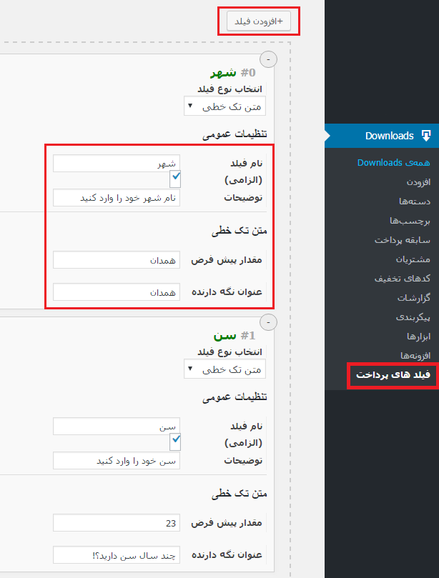EDD custom checkout fields settings wp qaleb - افزودن فیلد دلخواه در Edd با EDD custom checkout fields