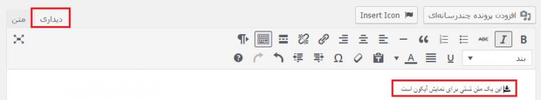 Icons use visual editor - آموزش افزودن فونت آیکون Font Awesome در وردپرس