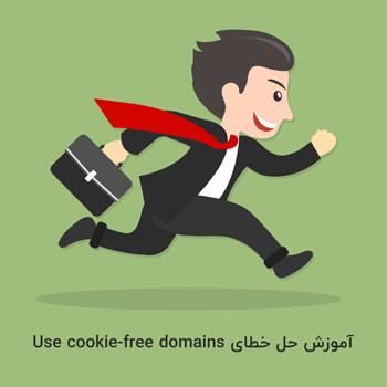 آموزش حل خطای Use cookie-free domains برای افزایش سرعت سایت