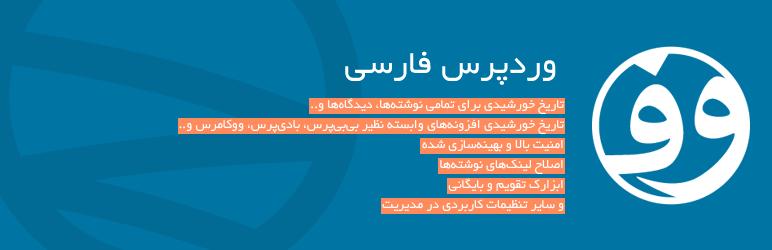 banner 772x250 1 - کد تاریخ شمسی، قمری، میلادی و ساعت به وقت تهران