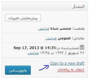 duplicate wordpress post page 1 - تکثیر کردن از یک نوشته یا برگه در وردپرس