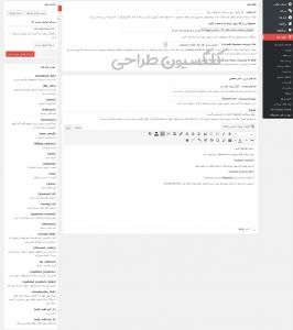 Screenshot 2019 03 28 Easy Digital Download Email Product Updates ‹ کلکسیون طراحی — وردپرس 266x300 - Screenshot_2019-03-28 Easy Digital Download Email Product Updates ‹ کلکسیون طراحی — وردپرس
