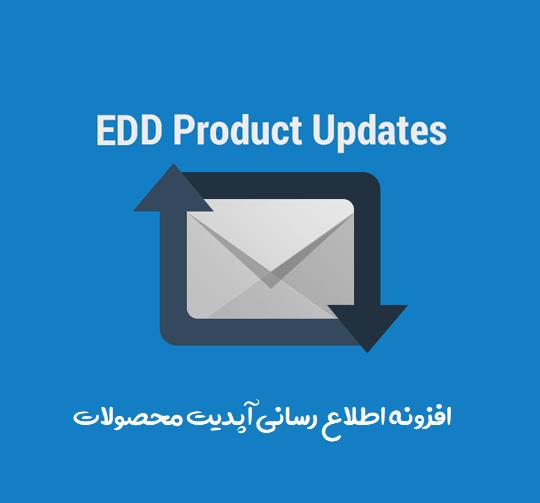 اطلاع رسانی آپدیت محصولات Edd
