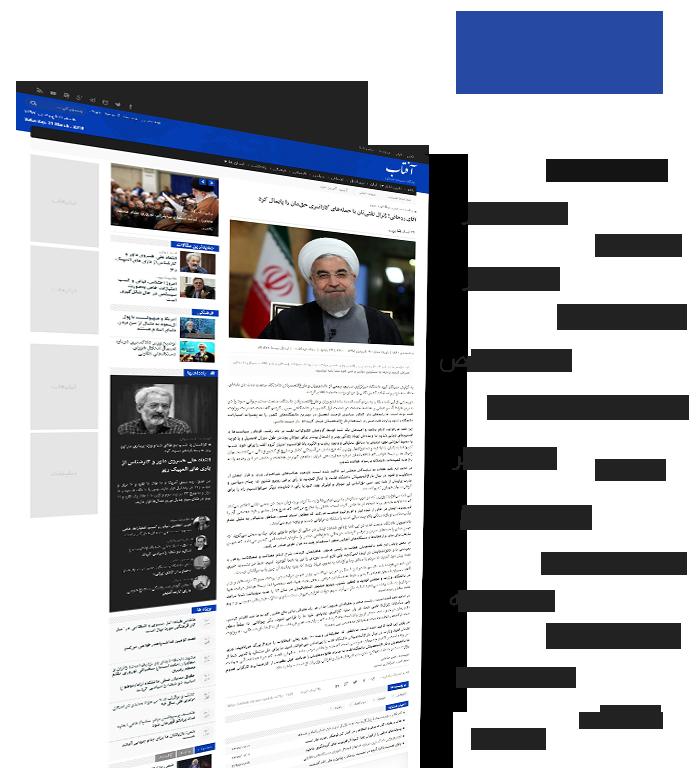 354 - مجله خبری آفتاب