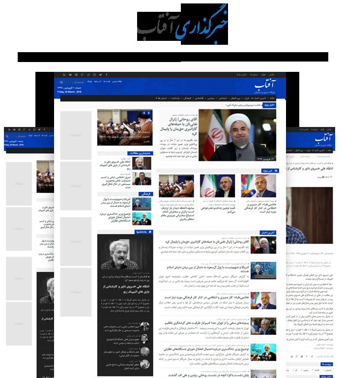 65757 - مجله خبری آفتاب