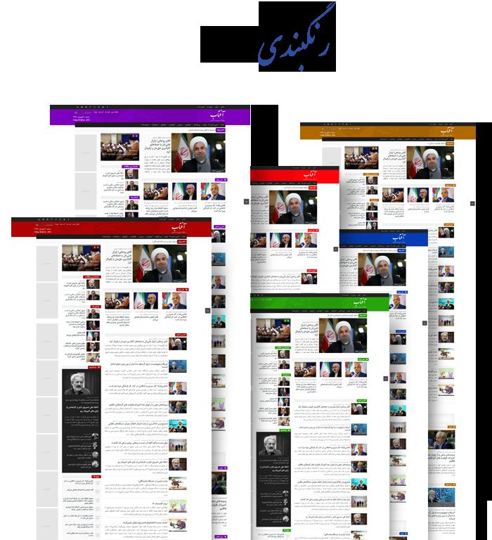 76 - مجله خبری آفتاب