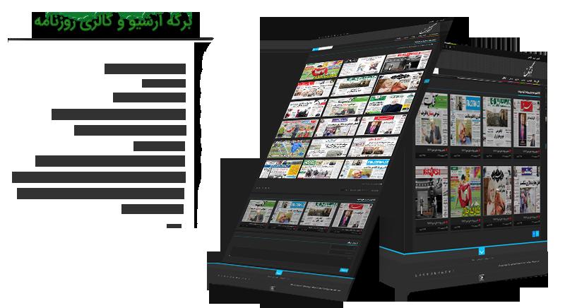 b5 - مجله خبری و تفریحی فرهنگ