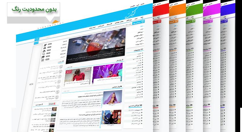 color - مجله خبری و تفریحی فرهنگ