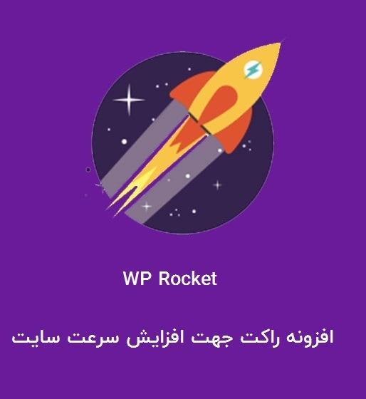 افزایش سرعت سایت راکت