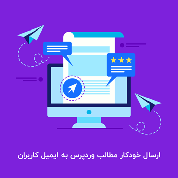 email posts to users - ارسال خودکار مطالب وردپرس به ایمیل کاربران بدون افزونه