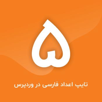 تایپ اعداد فارسی در وردپرس را چطور انجام دهیم؟