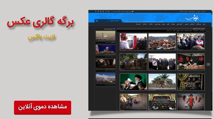 imag - مجله خبری اندیشه