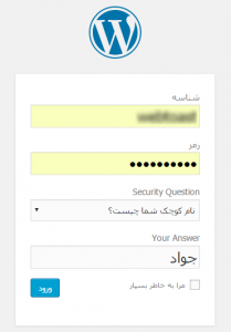 security question3 209x300 - security-question3