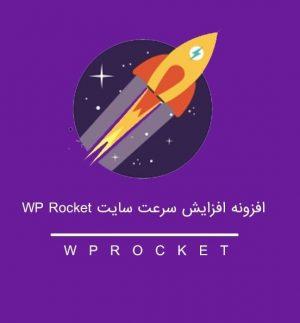 آموزش نحوه نصب افزونه wp rocket جهت افزایش سرعت سایت